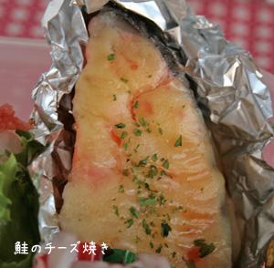 3.12鮭のチーズ焼き.jpg